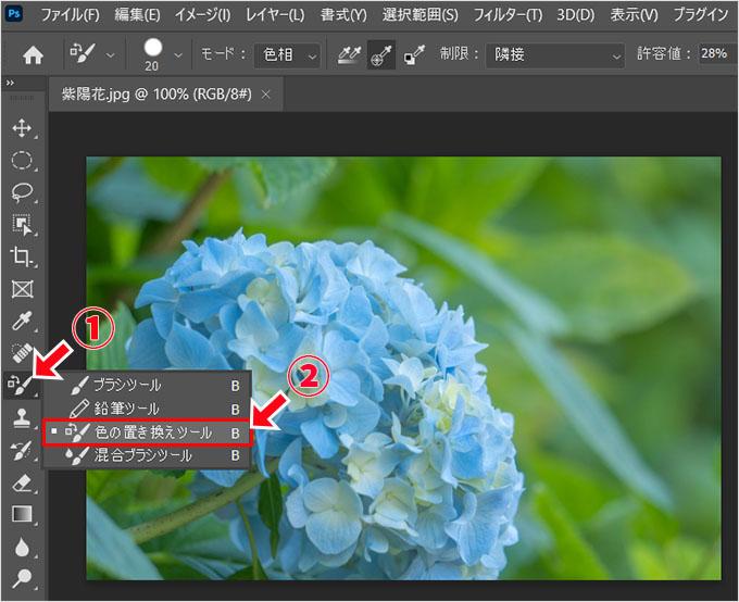 Photoshop(フォトショップ)で画像に写っているモノの色を他のカラーに置き換える(変更)する方法⑮