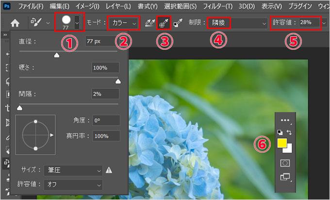 Photoshop(フォトショップ)で画像に写っているモノの色を他のカラーに置き換える(変更)する方法⑯