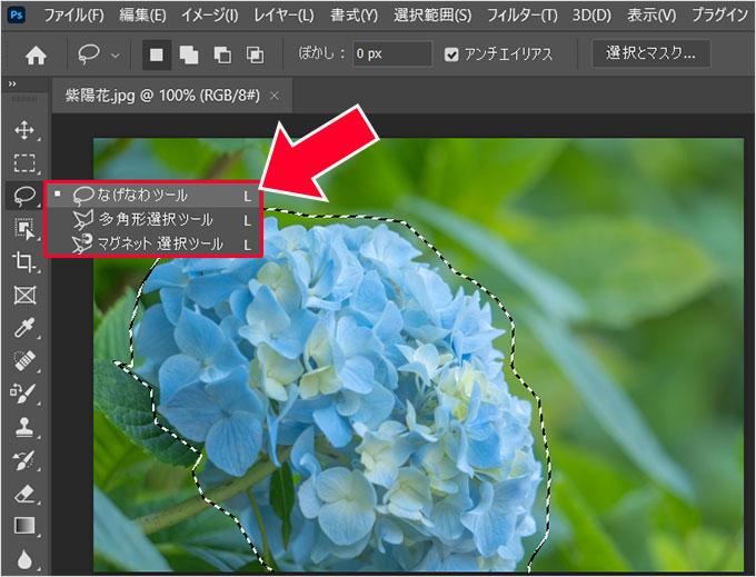 Photoshop(フォトショップ)で画像に写っているモノの色を他のカラーに置き換える(変更)する方法⑲