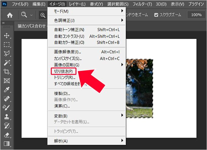 Photoshop(フォトショップ)で画像カンバスを一瞬で合わせる方法④