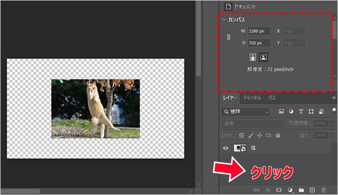 Photoshop(フォトショップ)で画像カンバスを一瞬で合わせる方法⑦