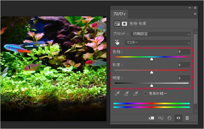 Photoshop(フォトショップ)で画像の明るさや色彩を調整して綺麗に見せる方法⑭