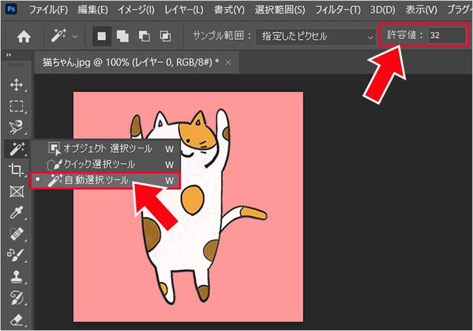 Photoshop(フォトショップ)を使って画像の1部だけを切り取る方法⑦