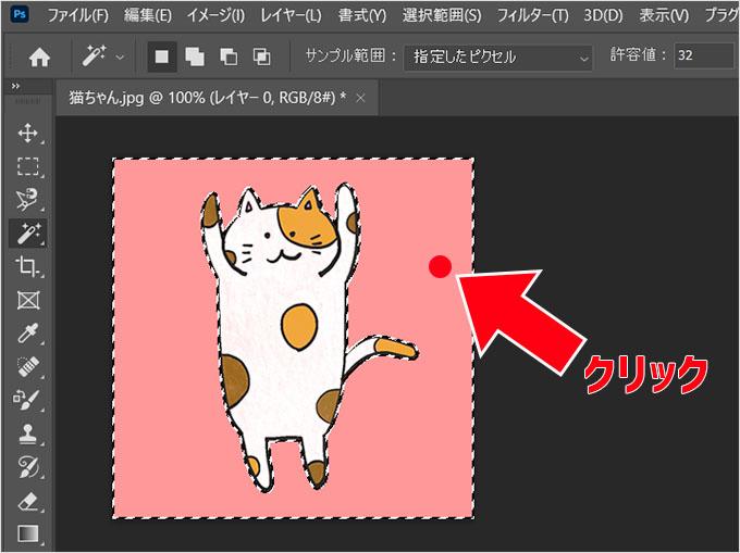 Photoshop(フォトショップ)を使って画像の1部だけを切り取る方法⑧
