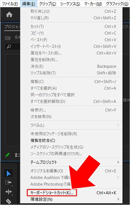 PremierePro(プレミアプロ)でよく使う機能と、その機能をショートカットキーに設定する方法①