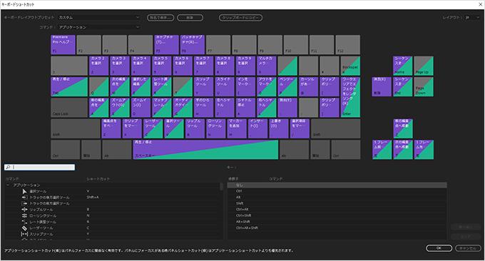 PremierePro(プレミアプロ)でよく使う機能と、その機能をショートカットキーに設定する方法②