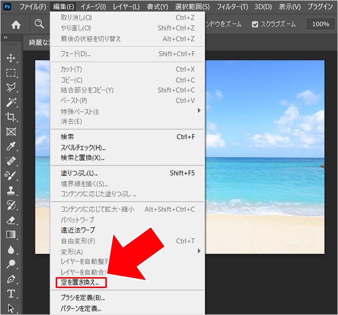 Photoshop(フォトショップ)で空の画像を他の画像に置き換える方法③