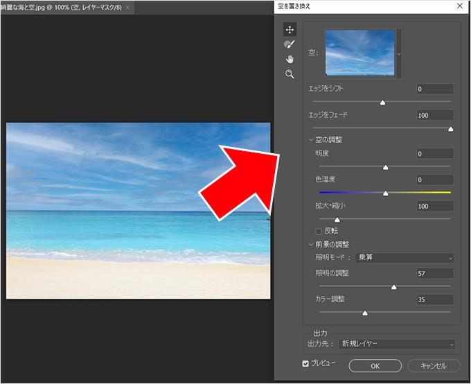 Photoshop(フォトショップ)で空の画像を他の画像に置き換える方法④