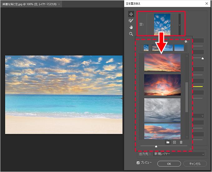 Photoshop(フォトショップ)で空の画像を他の画像に置き換える方法⑤