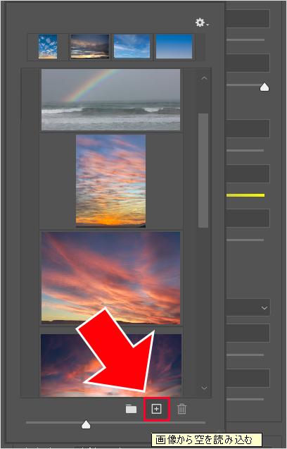 Photoshop(フォトショップ)で空の画像を他の画像に置き換える方法⑥