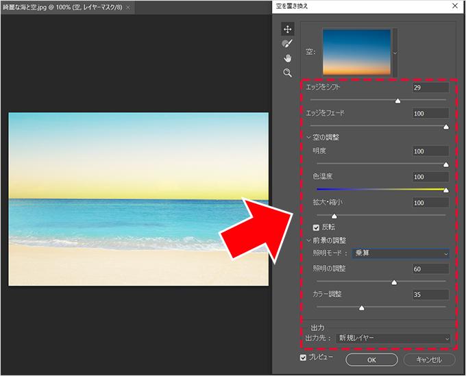 Photoshop(フォトショップ)で空の画像を他の画像に置き換える方法⑧