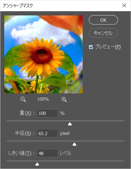 Photoshop(フォトショップ)で画像(写真)のブレ(ボカシ)を修正して見た目を引き立てる方法⑩