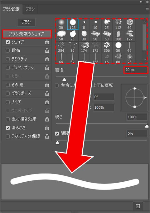 Photoshop(フォトショップ)で横線・点線・破線を引く(書く)使いやすいお勧めのツールについて⑬