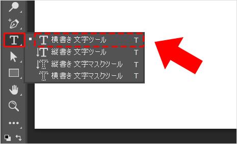 Photoshop(フォトショップ)で文字(テキスト)を入力する際の基本的な操作方法について①