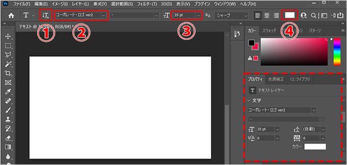 Photoshop(フォトショップ)で文字(テキスト)を入力する際の基本的な操作方法について②