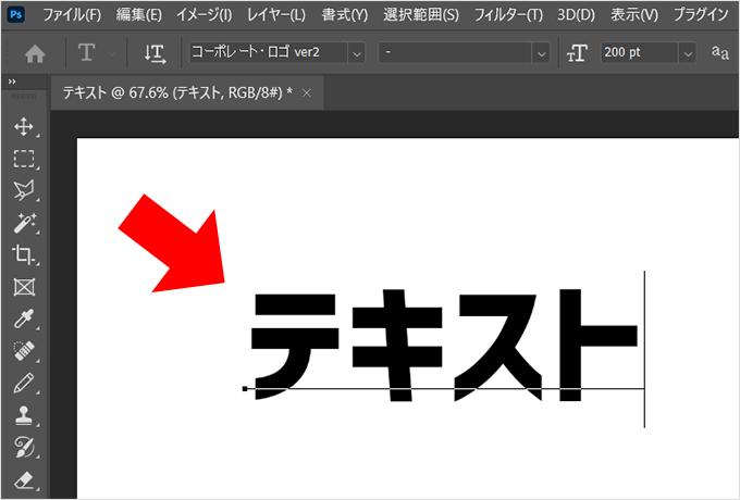 Photoshop(フォトショップ)で文字(テキスト)を入力する際の基本的な操作方法について③