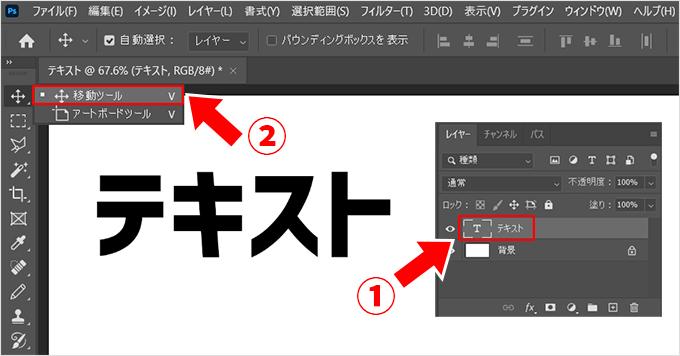 Photoshop(フォトショップ)で文字(テキスト)を入力する際の基本的な操作方法について④