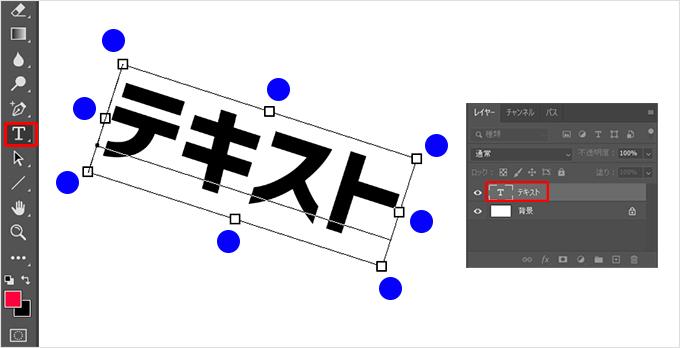 Photoshop(フォトショップ)で文字(テキスト)を入力する際の基本的な操作方法について⑤