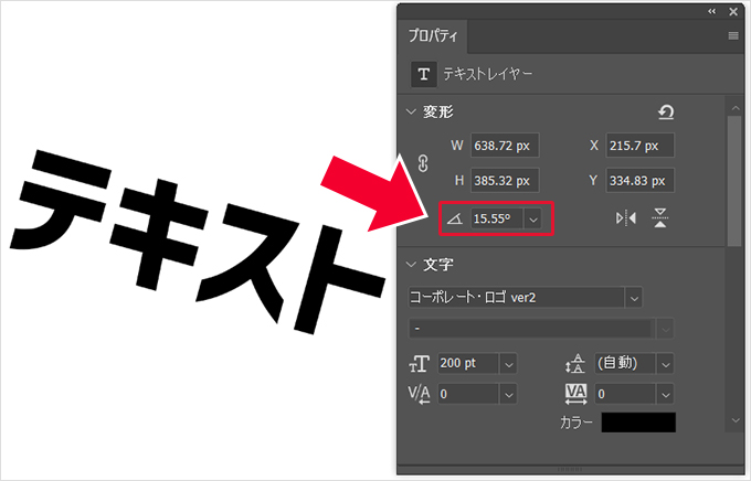 Photoshop(フォトショップ)で文字(テキスト)を入力する際の基本的な操作方法について⑥