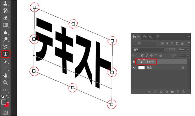Photoshop(フォトショップ)で文字(テキスト)を入力する際の基本的な操作方法について⑦