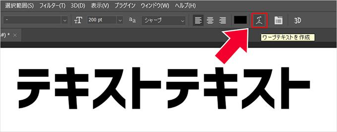 Photoshop(フォトショップ)で文字(テキスト)を入力する際の基本的な操作方法について⑧