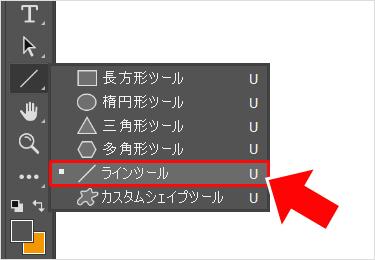 Photoshop(フォトショップ)のラインツールで矢印を作成する方法②