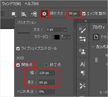Photoshop(フォトショップ)のラインツールで矢印を作成する方法③