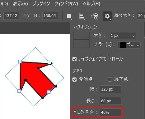 Photoshop(フォトショップ)のラインツールで矢印を作成する方法⑤