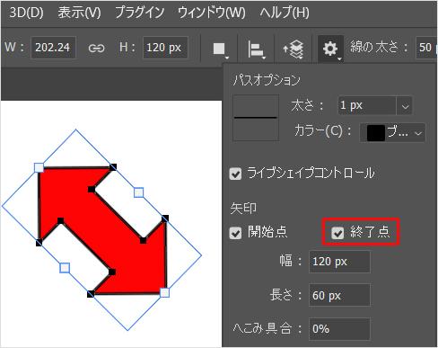Photoshop(フォトショップ)のラインツールで矢印を作成する方法⑥