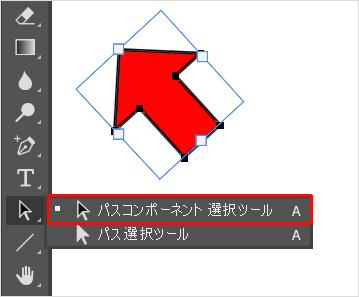 Photoshop(フォトショップ)のラインツールで矢印を作成する方法⑧