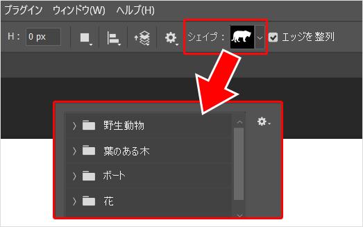 Photoshop(フォトショップ)のカスタムシェイプツールに矢印を復元(追加)する方法②