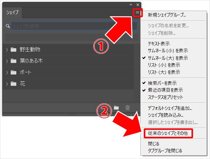 Photoshop(フォトショップ)のカスタムシェイプツールに矢印を復元(追加)する方法④