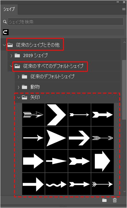 Photoshop(フォトショップ)のカスタムシェイプツールに矢印を復元(追加)する方法⑤