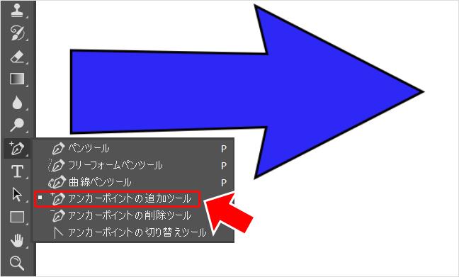 Photoshop(フォトショップ)のカスタムシェイプツールに矢印を復元(追加)する方法⑨