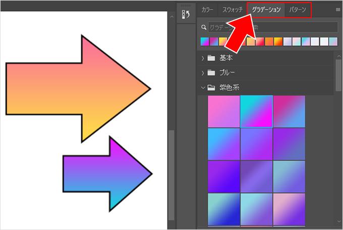 Photoshop(フォトショップ)のカスタムシェイプツールに矢印を復元(追加)する方法⑦
