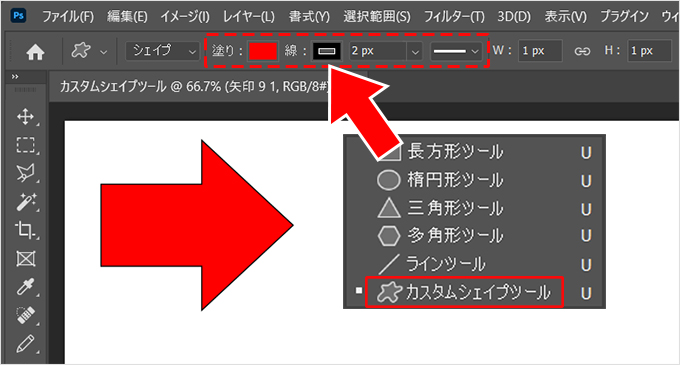 Photoshop(フォトショップ)のカスタムシェイプツールに矢印を復元(追加)する方法⑧