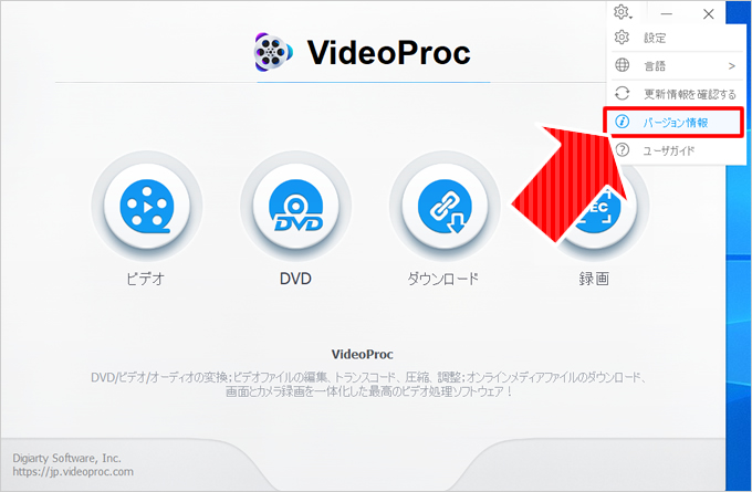 PC買い替え時にVideoProcのライセンスを新しいPCに移行する方法③