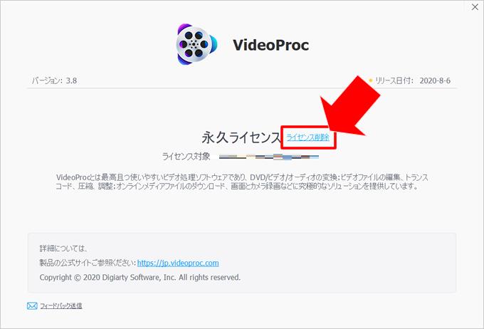 PC買い替え時にVideoProcのライセンスを新しいPCに移行する方法④