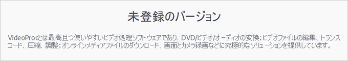 PC買い替え時にVideoProcのライセンスを新しいPCに移行する方法⑤