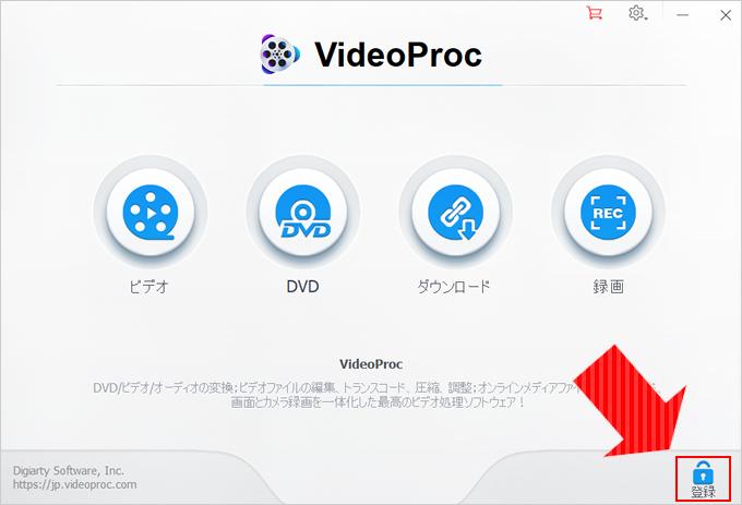 PC買い替え時にVideoProcのライセンスを新しいPCに移行する方法⑦