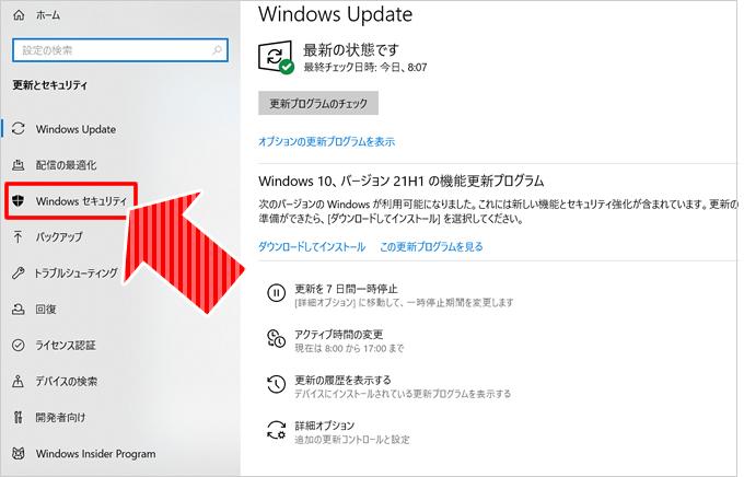 Windowsに有料のウイルスソフトは必要ないって本当?④