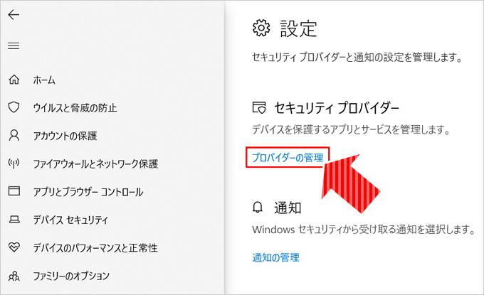 Windowsに有料のウイルスソフトは必要ないって本当?⑨
