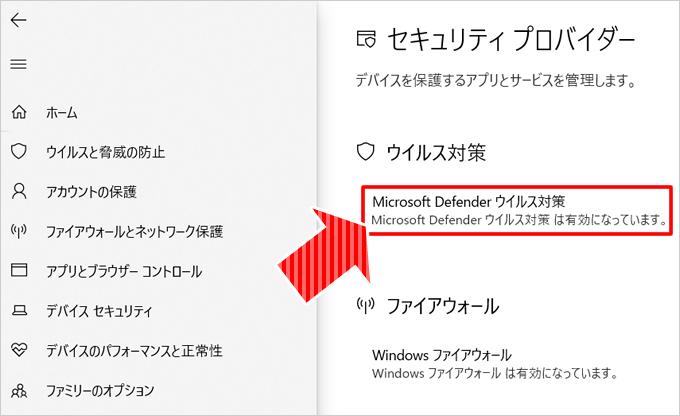 Windowsに有料のウイルスソフトは必要ないって本当?⑩