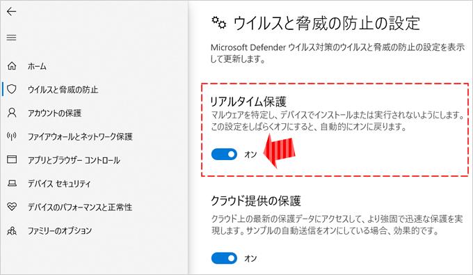 Windowsに有料のウイルスソフトは必要ないって本当?⑫