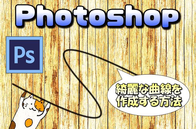 【Photoshop】綺麗な曲線を描く方法(ツール)について【ラインカーブ】