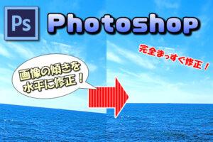 【Photoshop】傾いた画像(写真)を水平(まっすぐ)に簡単修正する方法