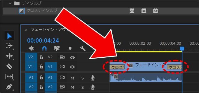「Premiere Pro」で映像や音声にフェードイン・フェードアウトを超簡単に適応する方法③