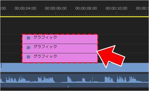 Premiere Pro(プレミアプロ)でシーケンス内のデータを1まとめに統合するネスト機能の使い方①