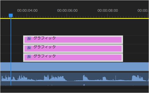 Premiere Pro(プレミアプロ)でシーケンス内のデータを1まとめに統合するネスト機能の使い方②