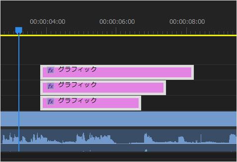 Premiere Pro(プレミアプロ)でシーケンス内のデータを1まとめに統合するネスト機能の使い方③